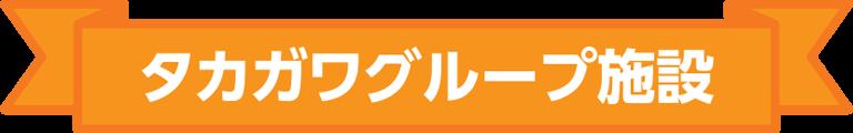 高川グループの施設